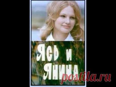 Все советские фильмы киностудии «Беларусьфильм»   Ясь и Янина (1974) фильм смотреть онлайн