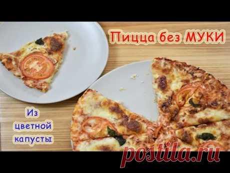 ПИЦЦА - ИЗ ЦВЕТНОЙ КАПУСТЫ \ Низкокалорийная пицца без муки.  ОЧЕЕЕНЬ ВКУСНО!