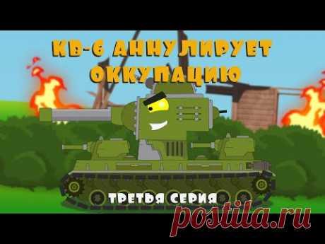 КВ 6 аннулирует оккупацию. Мультики про танки. Третья серия - YouTube