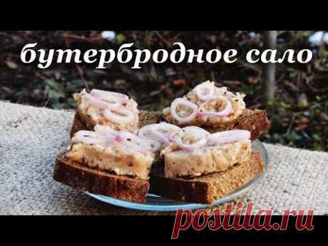 Бутербродное сало
