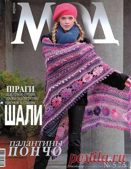 Журнал мод № 575 , Пончо ,шали, палантины.