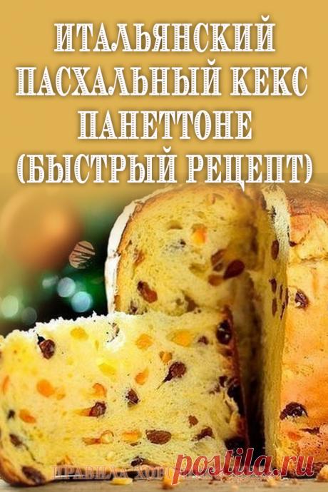 Быстрый и вкусный рецепт пасхального кекса Панеттоне - Советы на каждый день