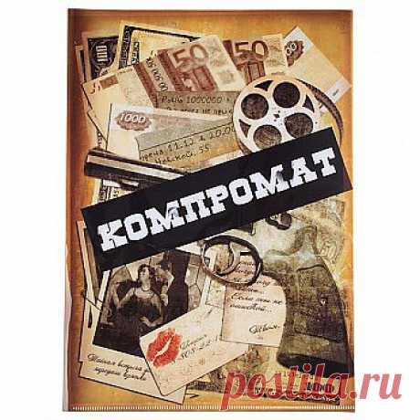 Папка для документов Компромат - 37,00 р.
