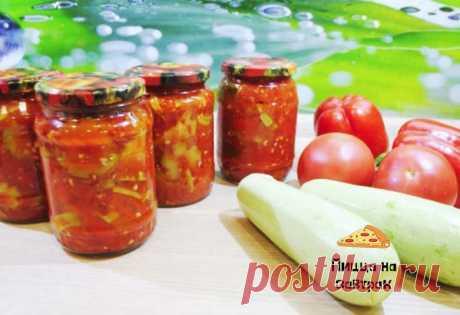 Самая вкусная заготовка на зиму в вашем холодильнике: лечо из кабачков | Пицца на завтрак | Яндекс Дзен