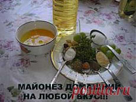 Рецепт Домашний майонез на любой вкус!