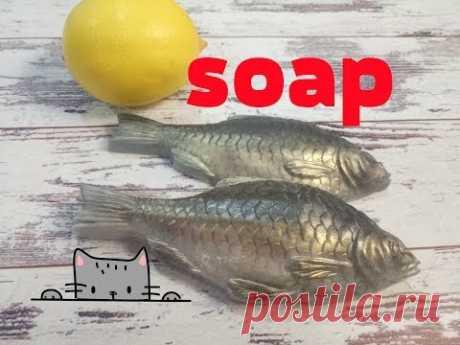 Рыба из мыла своими руками!!!