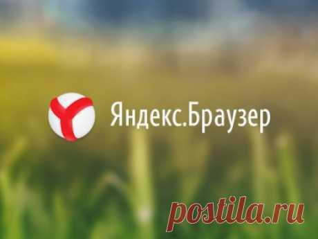 Как убрать предложение установить Яндекс браузер