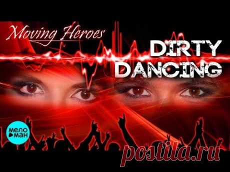 Moving Heroes  -  Dirty dancing (Official Audio 2018)