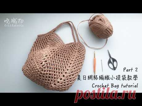 1-2 夏日網格編織小提袋 crochet bag DIY 鉤針編織