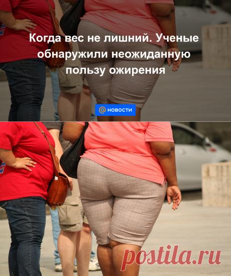 Когда вес не лишний. Ученые обнаружили неожиданную пользу ожирения - Новости Mail.ru