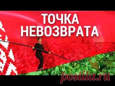 Беларусь: точка невозврата | ИТОГИ | 22.08.20