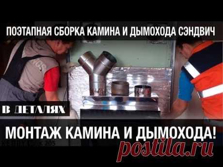 El montaje del tiro de nerzhaveyki por las manos: poshagovaya la instrucción de la instalación el sándwich del tubo