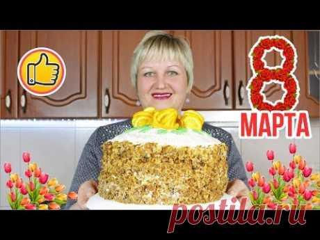 Поздравляю с 8 Марта и Дарю Вкусный Торт! | Канал ВО! с Юлией Ковальчук