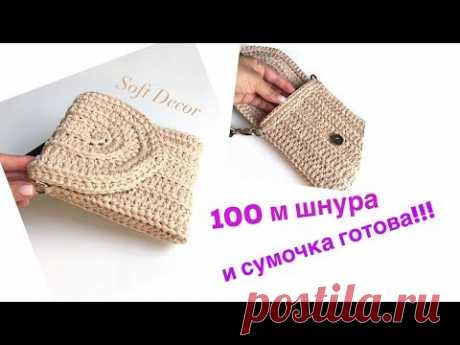 Сумка из шнура крючком | Поясная сумка | Вяжем крючком | Вasket crochet yarn