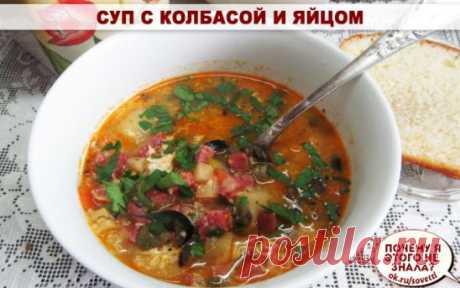 Суп с колбасой и яйцом Хочу с вами поделиться рецептом приготовления супа с колбасой и яйцом. Для начала поставьте вариться в подсоленной воде картофель. Тем временем приготовьте зажарку из колбасы и лука порея. Добавьте зажарку в суп, также добавьте перец болгарский, чеснок, перец черный молотый, перец горошком, гвоздику. В самом конце кладем в суп плавленный сыр и размешиваем до полного растворения. Украшаем блюдо вареными яйцами и зеленью. Удачи! Ингридиенты: Колбаса докторская: 300 Грам