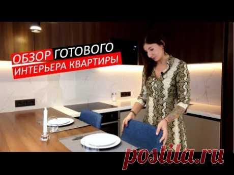 ОБЗОР ГОТОВОГО ИНТЕРЬЕРА КВАРТИРЫ 60 м² в центре Санкт-Петербурга