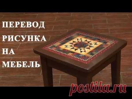Особенности перевода рисунка на мебель. Табуретка из СССР Часть III
