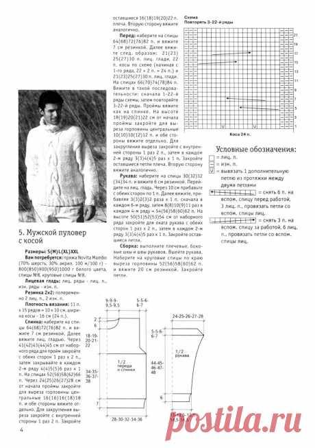 МК по вязанию спицами мужского пуловера с косой с подробным описанием и схемой