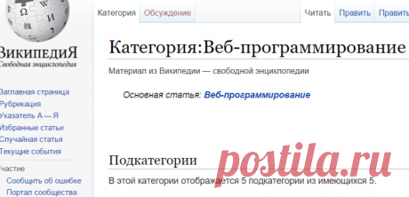 Категория:Веб-программирование — Википедия