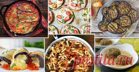"""10 простых рецептов - как вкусно приготовить баклажаны (фото)    """"Синенькие"""", или баклажаны, – пожалуй, не менее популярные и любимые летние овощи, чем кабачки. Заботливо выращенные на участке, баклажаны можно приготовить вкусно и быстро. Вдохновитесь на кулинар…"""