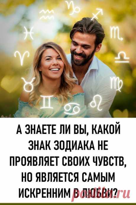 А знаете ли Вы, какой знак зодиака не проявляет своих чувств, но является самым искренним в любви. Они не проявляют свои эмоции, но любят более чувственно: этот знак зодиака самый нежный. #гороскоп #знакизодиака #любовь #отношения