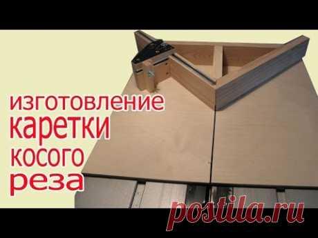 Изготовление каретки косого реза. The production of skew cut carriage