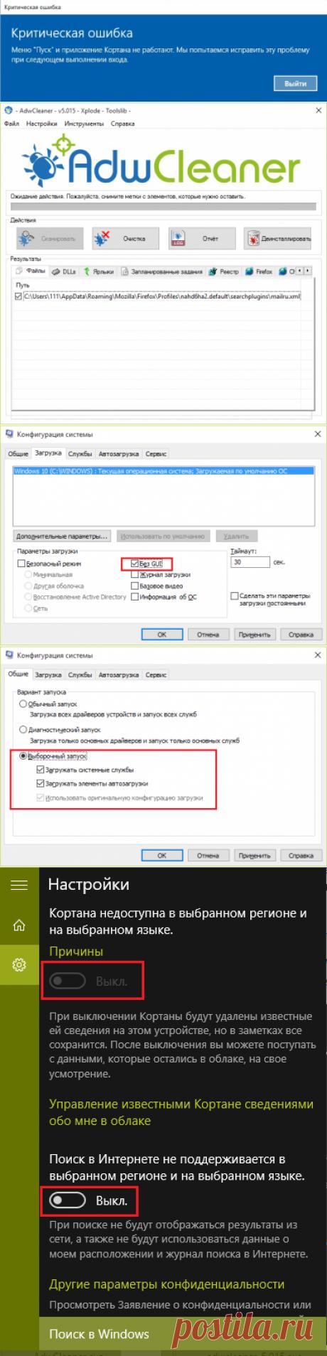 Устранение критических ошибок Windows 10: приложение Кортана, меню Пуск, KB 3081424 и KB 3081436