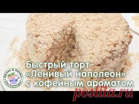 """Быстрый торт """"Ленивый наполеон"""" с кофейным ароматом"""
