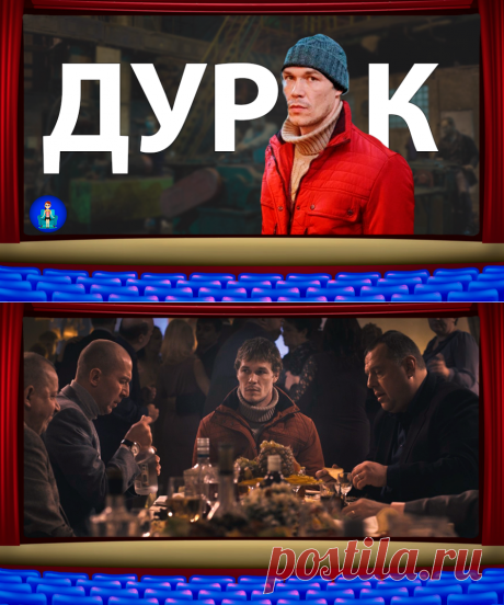 """Малоизвестный фильм """"Дурак"""", который заслуживает внимания   ВЕРА В КИНО   Яндекс Дзен"""
