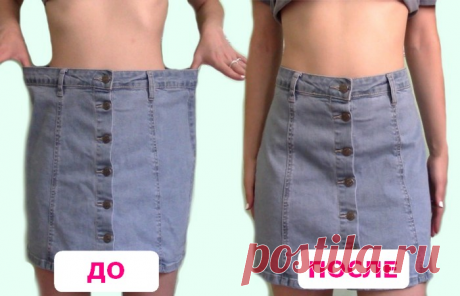 Простой до безобразия способ «ушить» юбку или брюки за две минуты и без швейной машинки