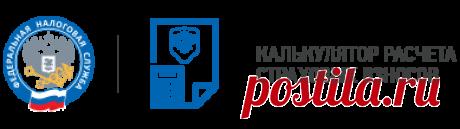 Калькулятор расчета страховых взносов | ФНС России | 77 город Москва