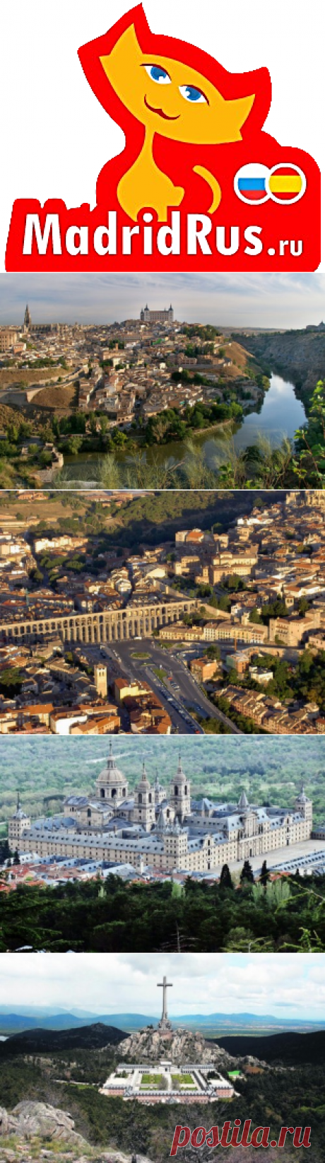 Достопримечательности пригороды Мадрида, ТОП TOP 10 мест , которые обязательно надо посмотреть в  окрестностях Мадрида