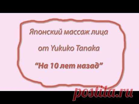 """The Japanese rejuvenating facial massage """"На 10 years назад"""" - YouTube"""