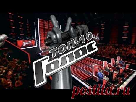 Top-10 the brightest performances of a season - the Voice - the Season 5