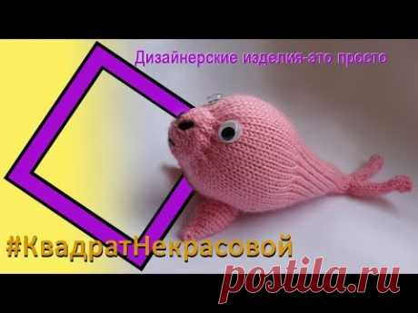 Вязаный тюлень, #квадратнекрасовой
