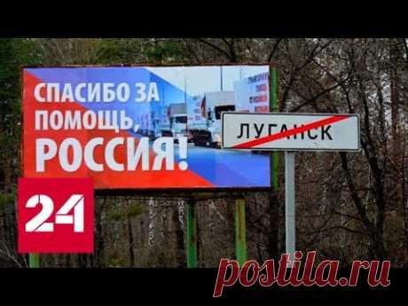 Матвиенко снова заявила о реинтеграции ДНР и ЛНР в состав Украины. 60 минут от 08.07.20