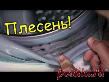 (146) Как почистить стиральную машину от плесени. - YouTube