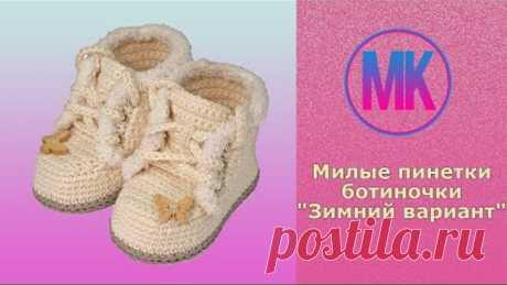 """Милые пинетки ботиночки """"Зимний вариант"""" связаные крючком"""