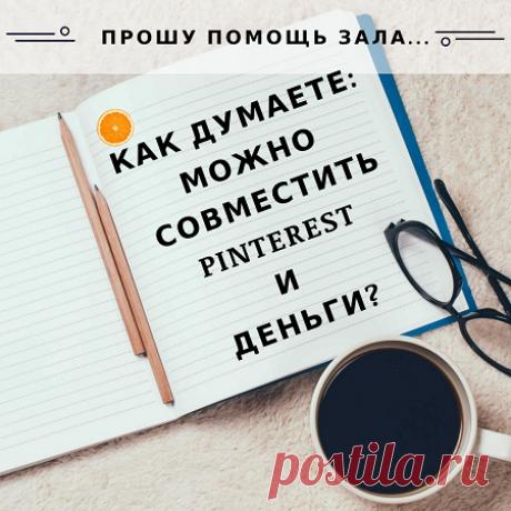 Pinterest и деньги - Блог Ольги Мещеряковой В последнее время на блоге часто стали появляться комментарии к статьям в моей рубрике «Личные финансы». И в основном в …
