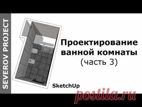 Проектирование ванной комнаты (часть 3) | SketchUp bathroom design (part 3)