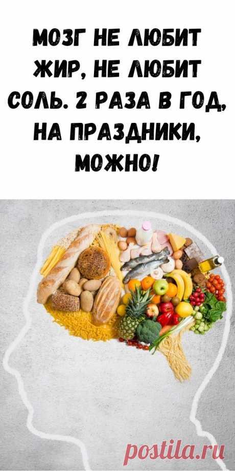 Мозг не любит жир, не любит соль. 2 раза в год, на праздники, можно! - Журнал для женщин
