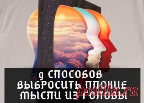 Как управлять разочарованием и справиться с токсичным мышлением?