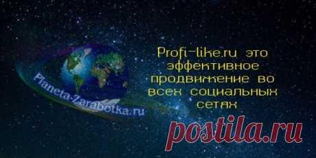 Profi-like.ru хорошее продвижение во всех социальных сетей + Видео Profi-like.ru хорошее продвижение соц сетей, также можно сделать качественное продвижение бренда в социальных сетях, к статье приложено видео