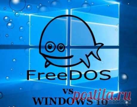 Что лучше: FreeDOS или Windows Достаточно актуальна сегодня тематика сравнений различных программных ПК-сред. Прежде всего пользователи ценят удобство работы, скорость, доступность и оперативность. Сегодня мы сравним в этом конте...