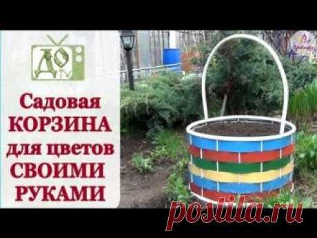 Садовая КОРЗИНА для цветов СВОИМИ РУКАМИ.