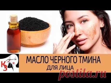 МАСЛО ЧЕРНОГО ТМИНА. Натуральный уход за кожей. Рецепты масок. Как применять - YouTube