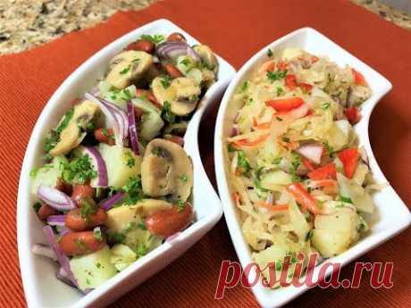 Два Изумительных Постных Салата. Два сытных ужина. Vegetable salad - YouTube