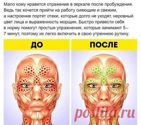 Для свежести и красоты лица