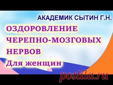 ЛЕЧИМ ЧЕРЕПНО-МОЗГОВЫЕ НЕРВЫ ДЛЯ ЖЕНЩИН СЫТИН Г.Н. - YouTube