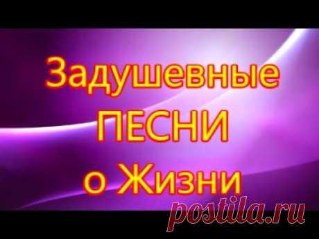 Красивые Задушевные  ПЕСНИ о Жизни ♫ Приятно СЛУШАТЬ ♫ Russian New Songs HD